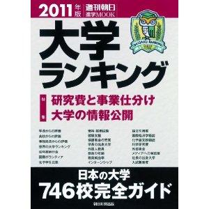 大学ランキング2011.jpg