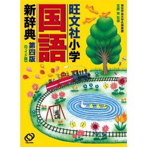 小学国語新辞典.jpg