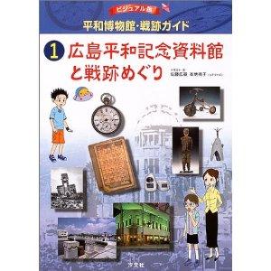 広島平和記念資料館.jpg