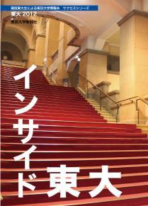 インサイド東大合格.jpg