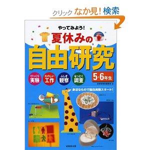 夏休みの自由研究.jpg