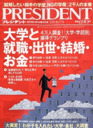 大学と就職・出世・結婚・お金ランキング.jpg